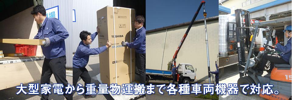 大型家電から重量物運搬まで各種車両機器で対応